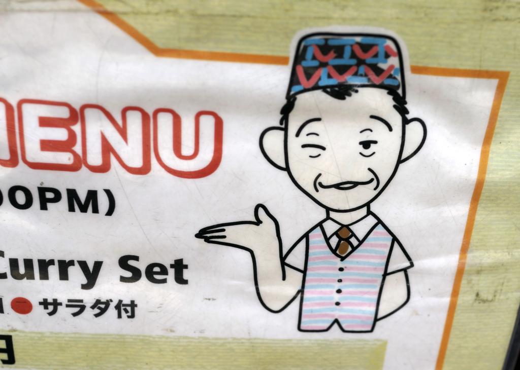 f:id:neilchikuwa:20150818222034j:plain