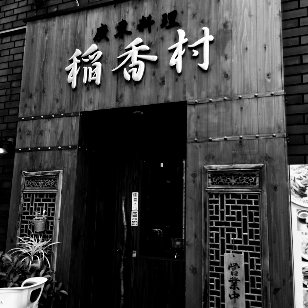 f:id:neilchikuwa:20150820121251j:plain