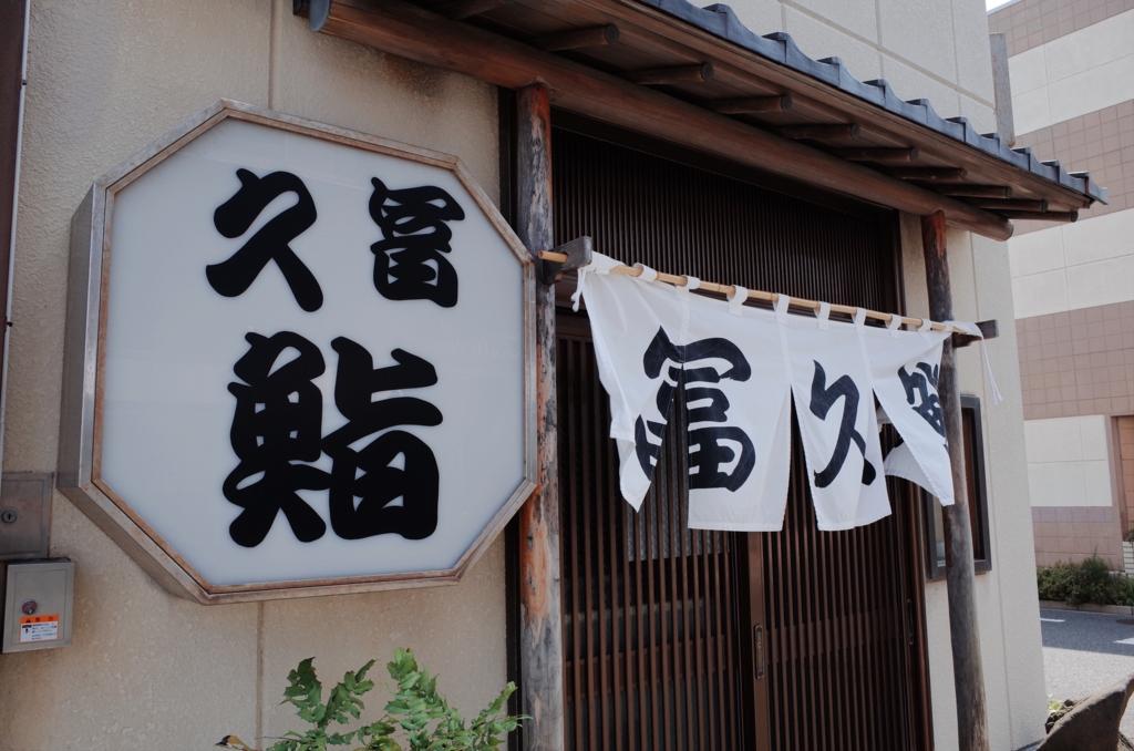 f:id:neilchikuwa:20160728221027j:plain