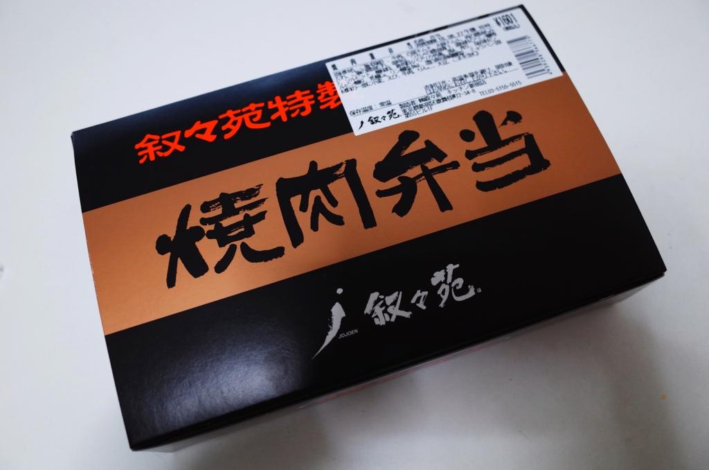f:id:neilchikuwa:20161019101558j:plain