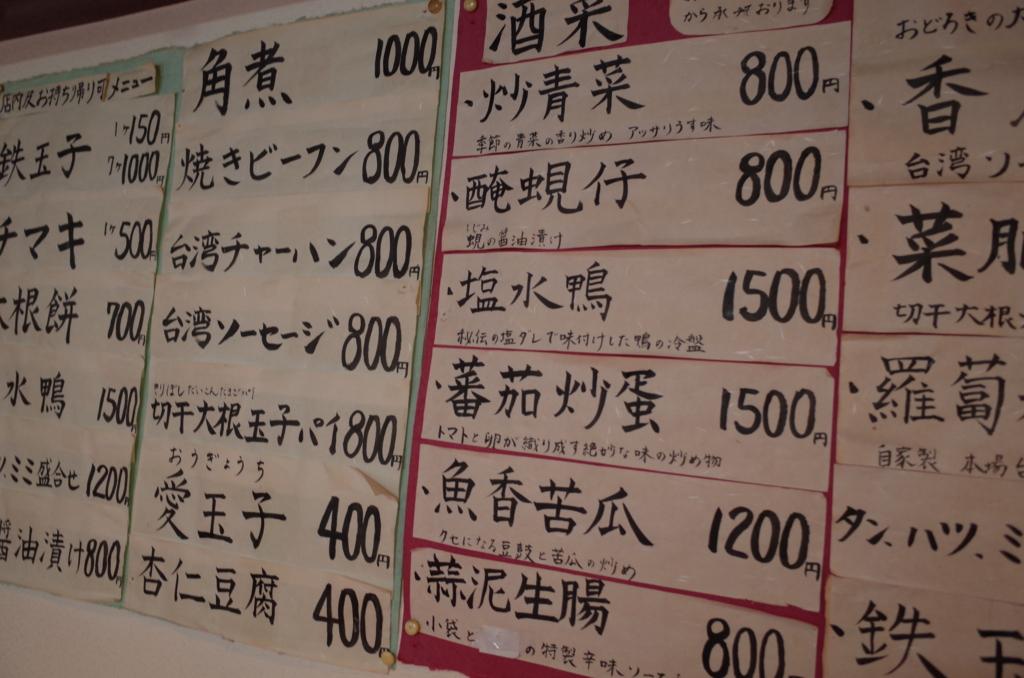 f:id:neilchikuwa:20161031121248j:plain