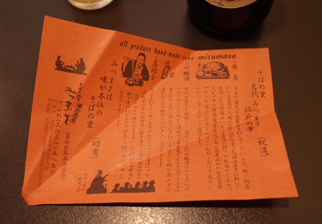f:id:neilchikuwa:20170418172429j:plain