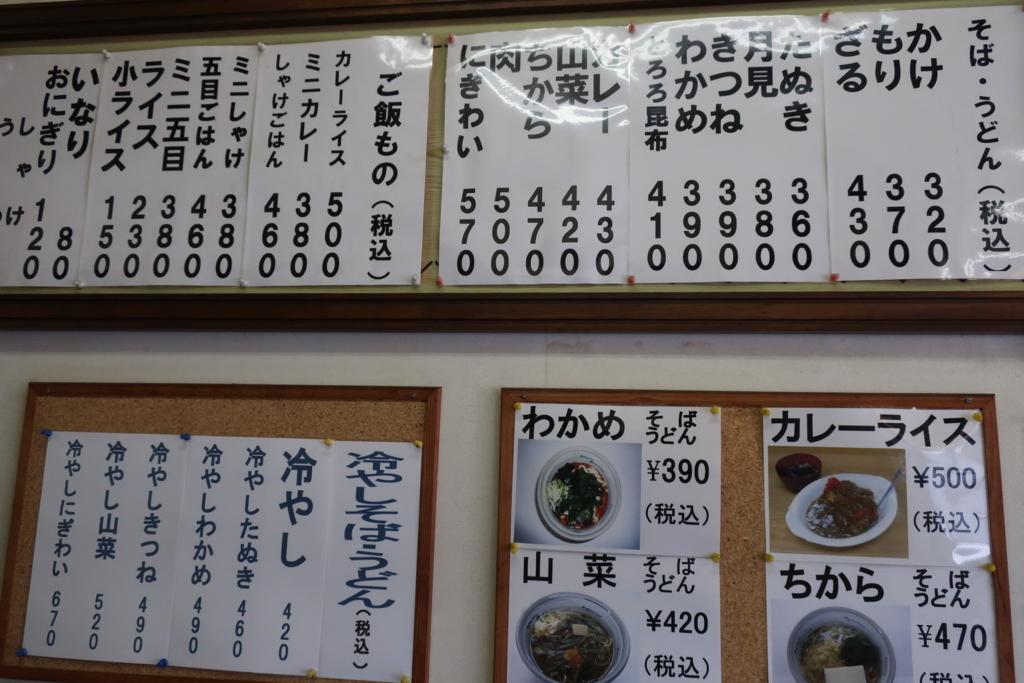 f:id:neilchikuwa:20170716183921j:plain