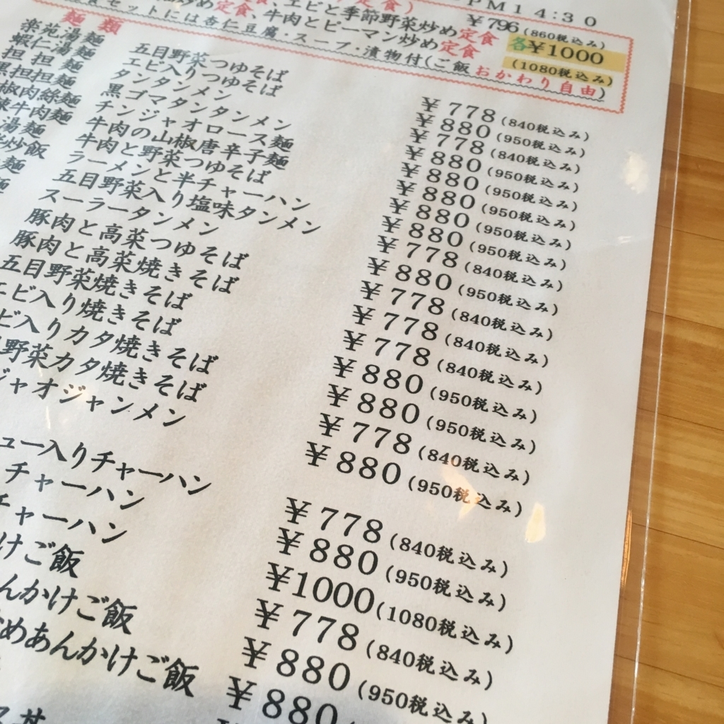 f:id:neilchikuwa:20171019171830j:plain