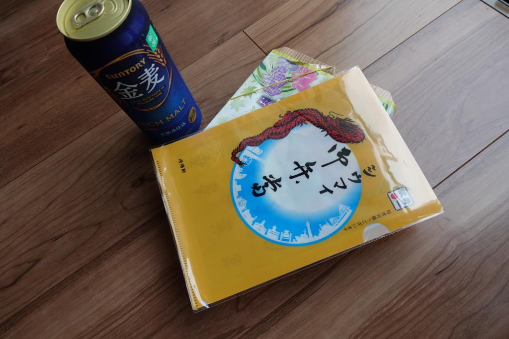 f:id:neilchikuwa:20180624222933j:plain