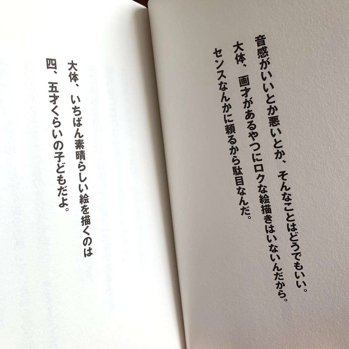 f:id:neilchikuwa:20191119182039j:plain