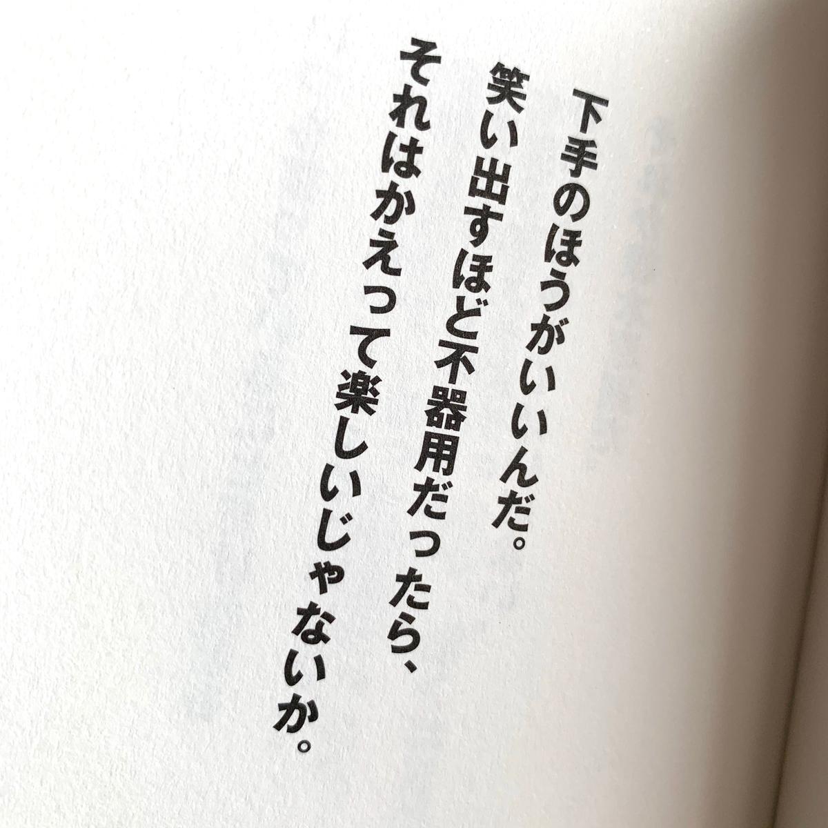 f:id:neilchikuwa:20191119182055j:plain