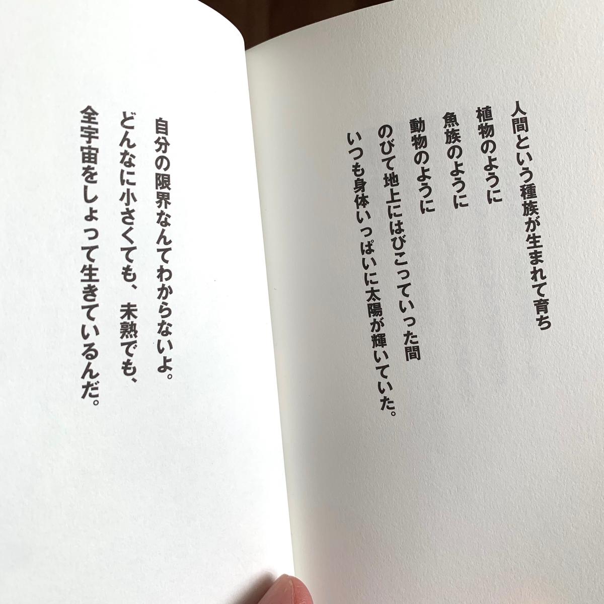 f:id:neilchikuwa:20191119182148j:plain