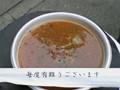 [食べ物][高尾山]写真