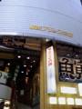 2009横浜オフ