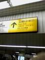20090530東征されるオフ