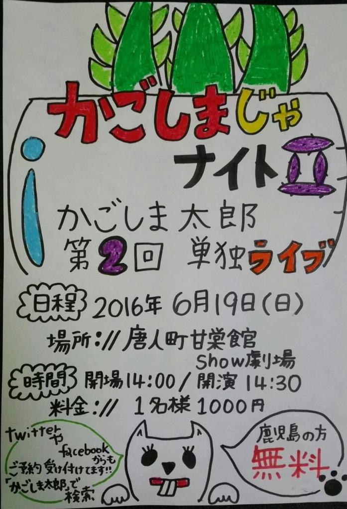 f:id:nejimakidori_chronicle:20160620222654j:plain