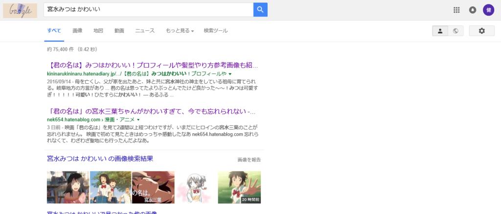 君の名は seo 検索結果