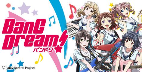 TVアニメ「BanG Dream!」