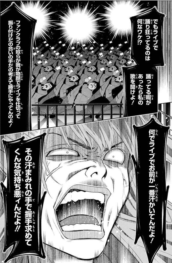 賭ケグルイ 夢見弖ユメミ 顔芸