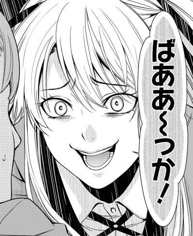 賭ケグルイ 早乙女芽亜里 顔芸