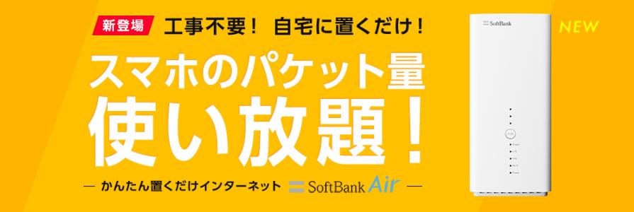 SoftBank Air データ容量無制限