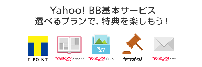 SoftBank Air Yahoo BB!