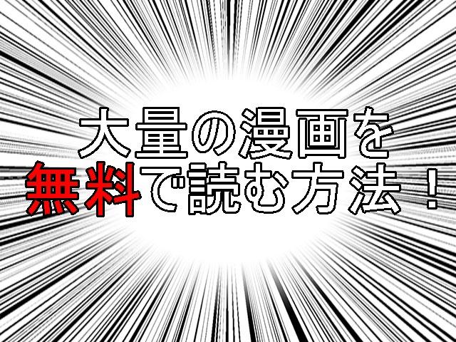 無料漫画サイト おすすめ