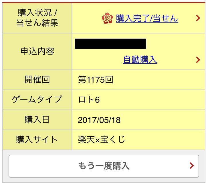 f:id:nekatsu:20170526082810p:plain