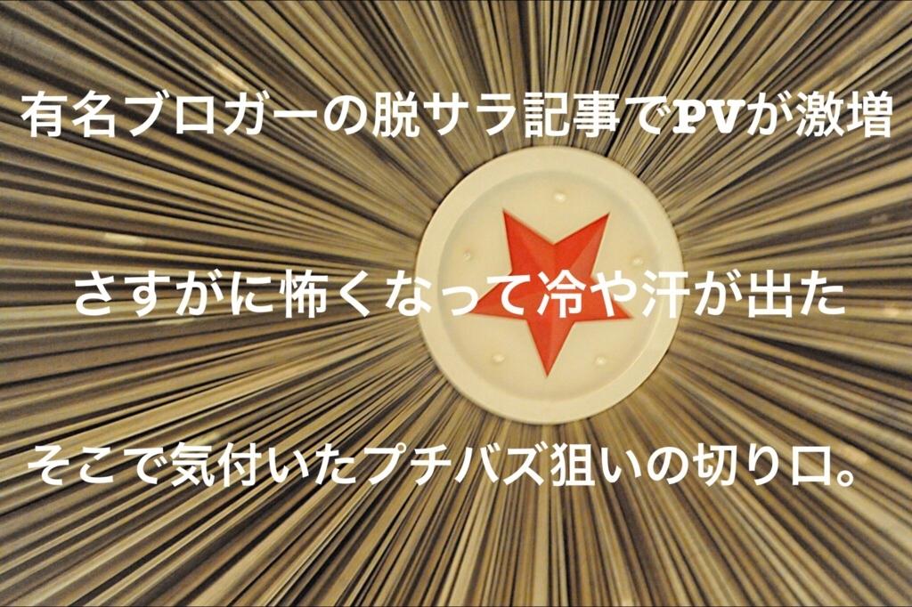 f:id:nekatsu:20170830054732j:plain