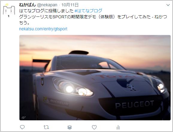 f:id:nekatsu:20171118125433p:plain