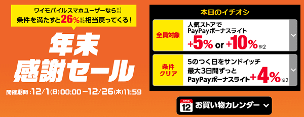 f:id:nekatsu:20191214065612p:plain