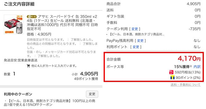 f:id:nekatsu:20201203141021p:plain