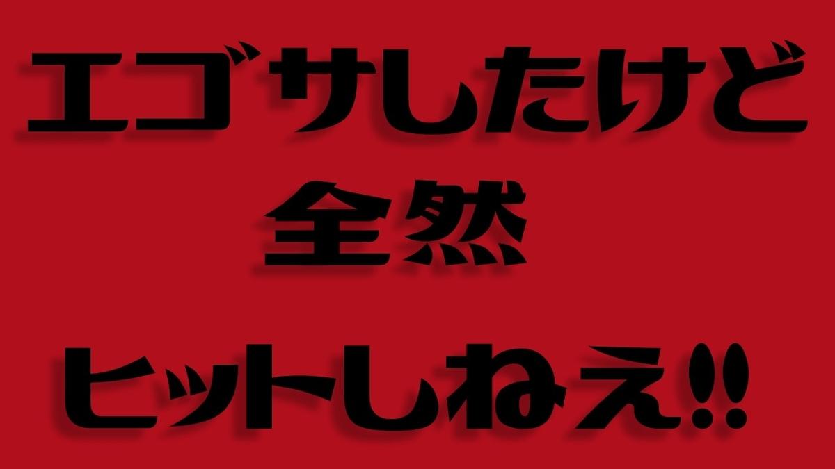 f:id:nekko_chichinomi:20200615142125j:plain