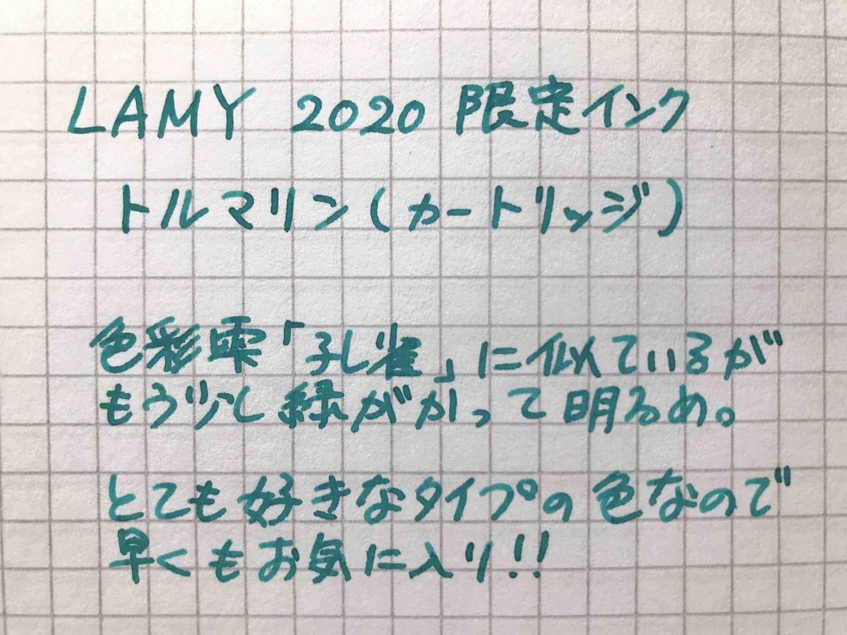 f:id:neko-bungu:20201101221246j:plain