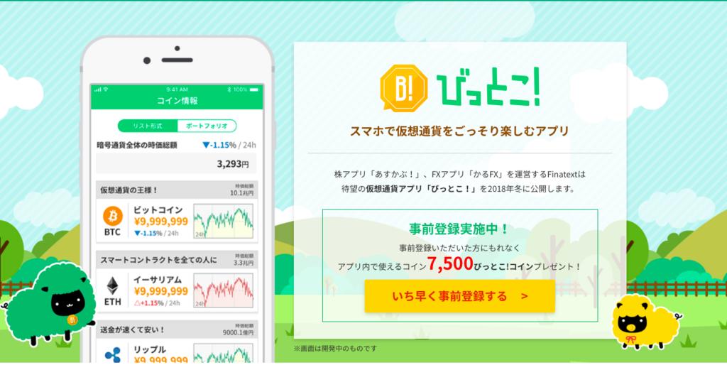 f:id:neko-currency:20180120095825p:plain
