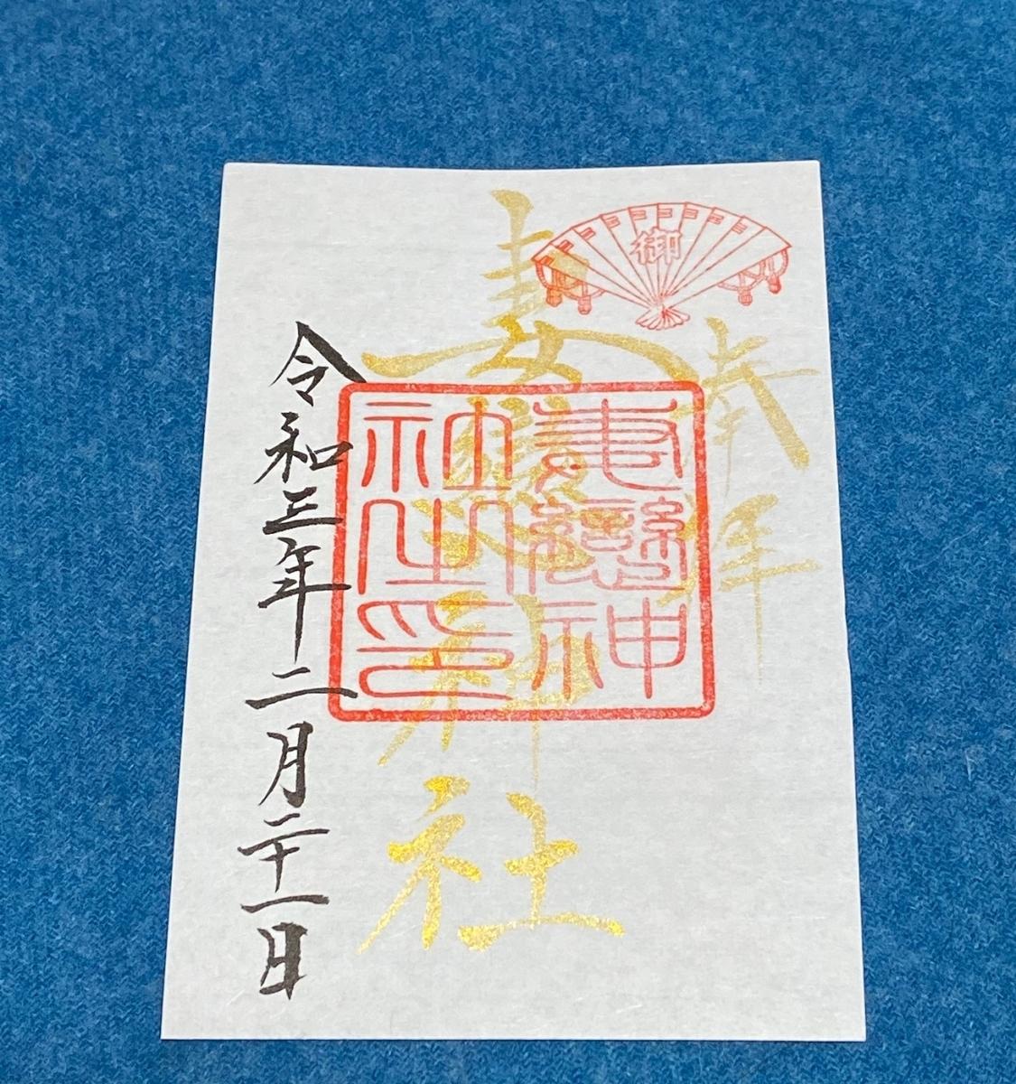 神田_妻恋神社_ネコのお告げ_2021022101