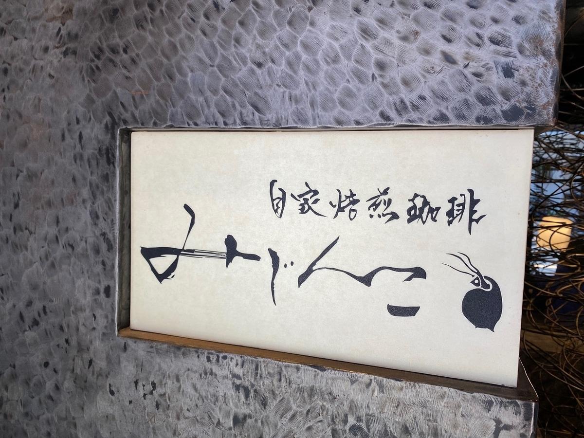 自家焙煎珈琲みじんこ_湯島_ねこまつり_カフェめぐり_01