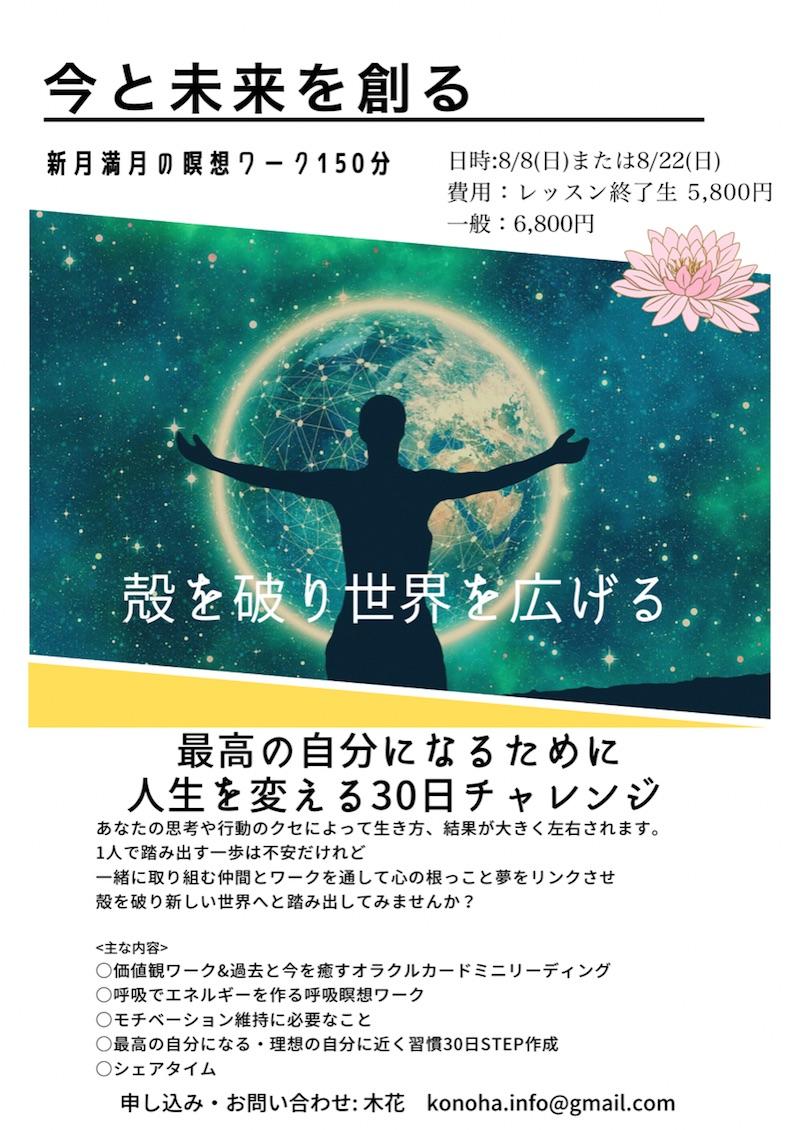新月満月のワーク_瞑想会_東京_横浜