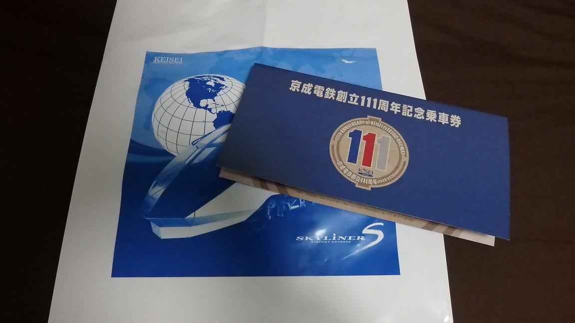 京成創立111周年記念乗車券
