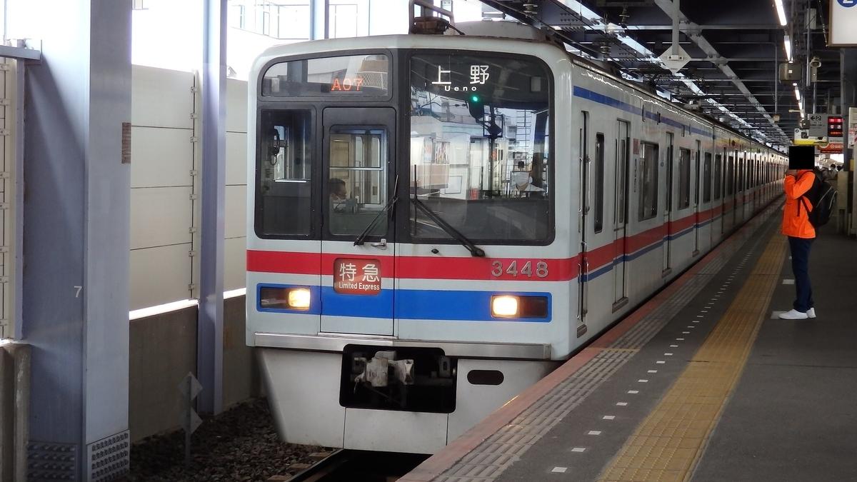 京成3400形3448編成