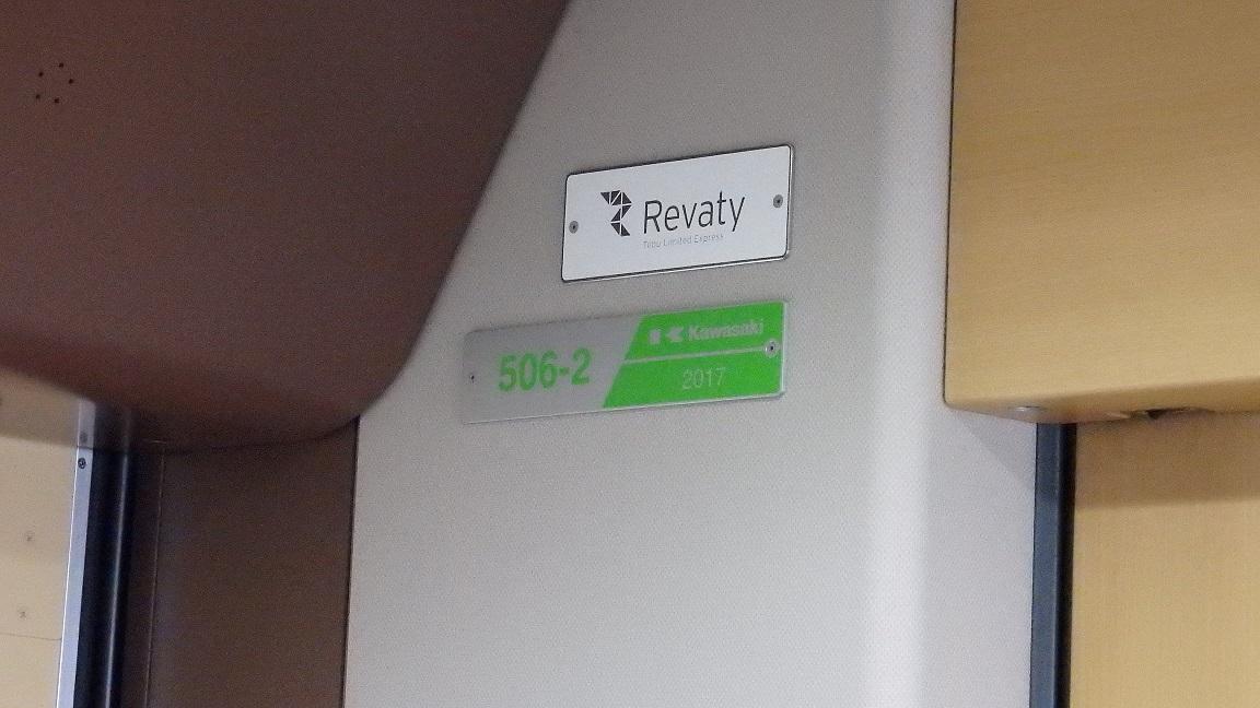 特急リバティ車内デッキ「Revaty」プレート