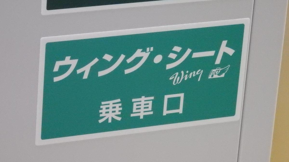 「ウィング・シート乗車口」ステッカー
