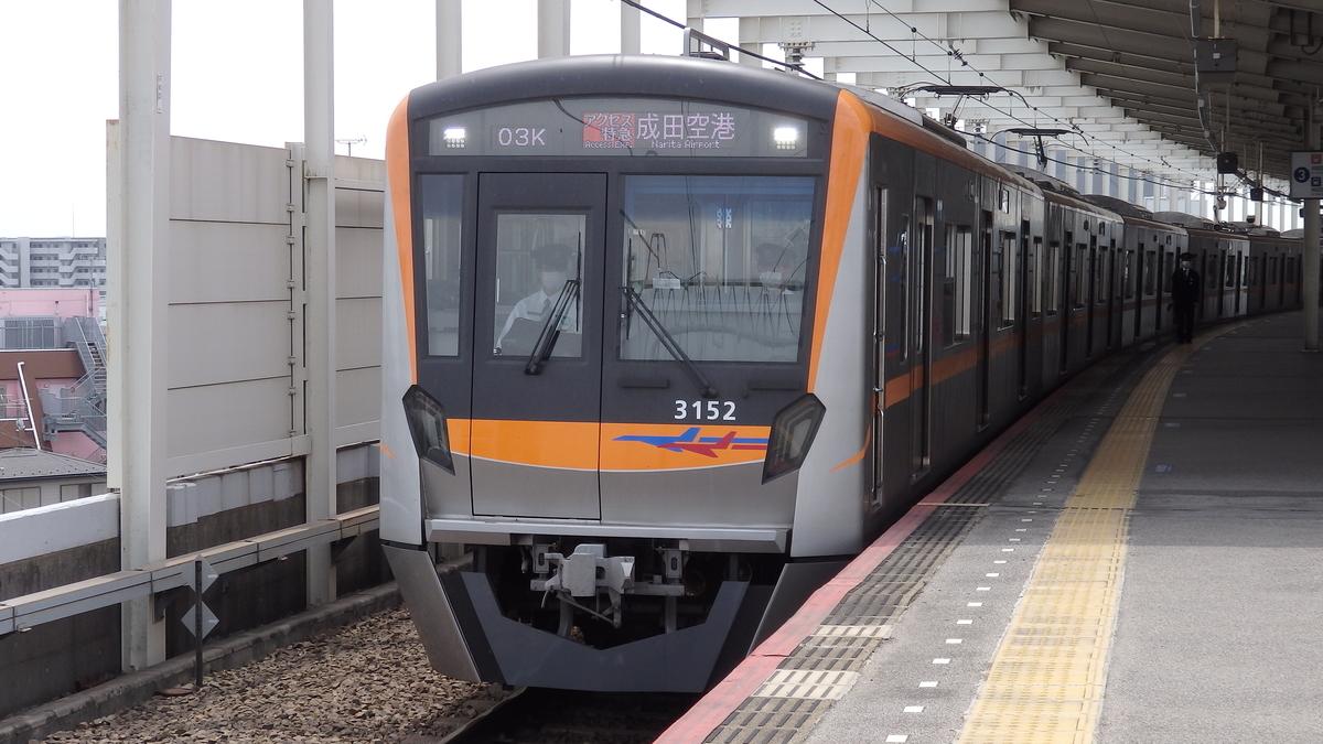 京成3100形3152編成