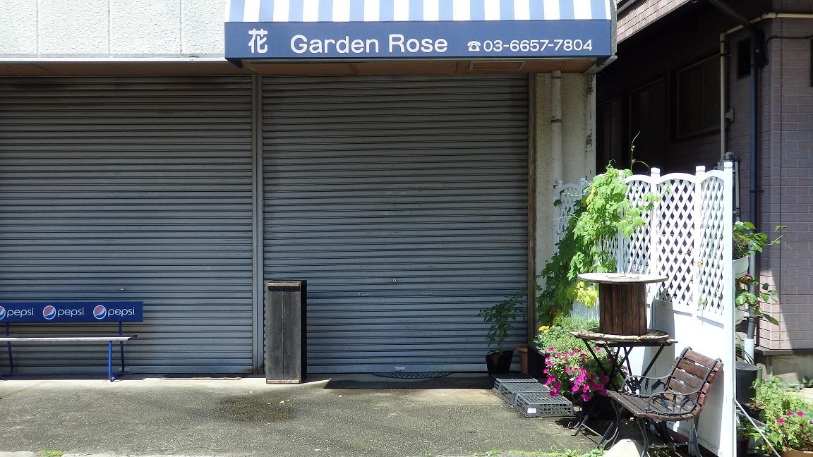 GardenRoseさん