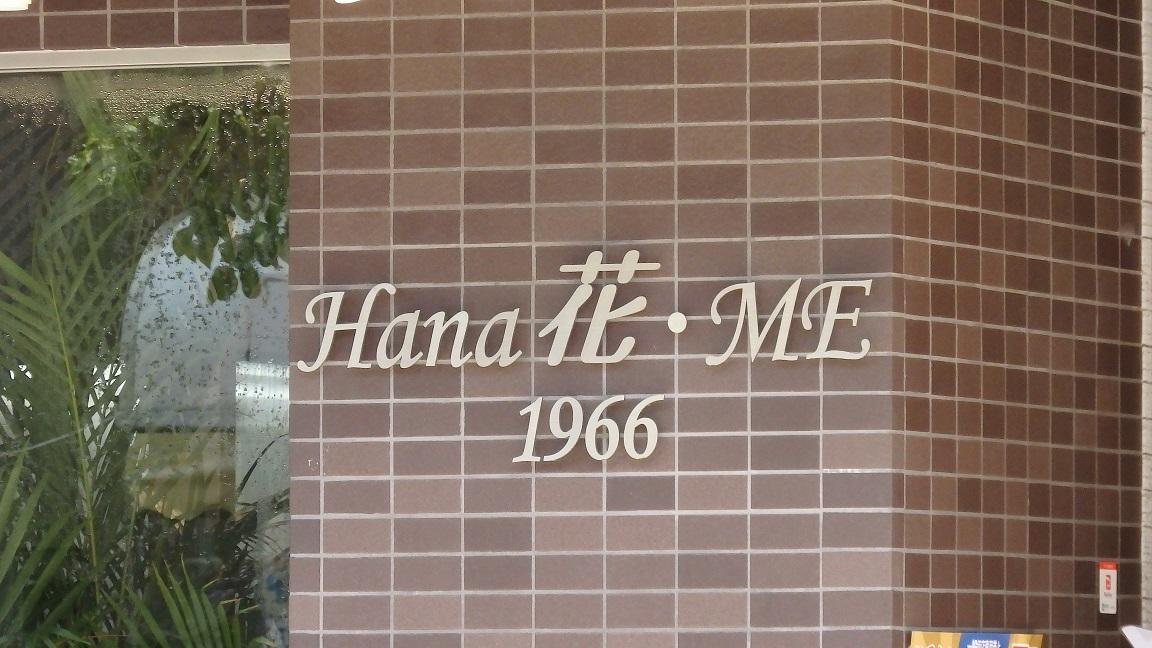 Hana花・MEさんのロゴ