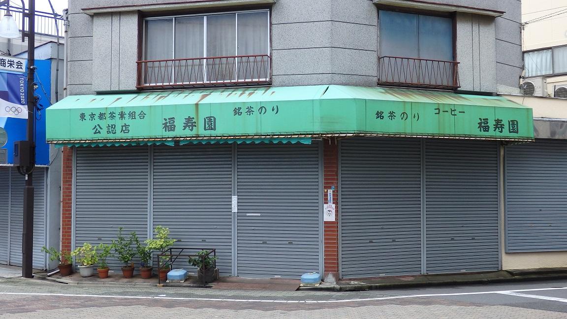 福寿園茶舗さん
