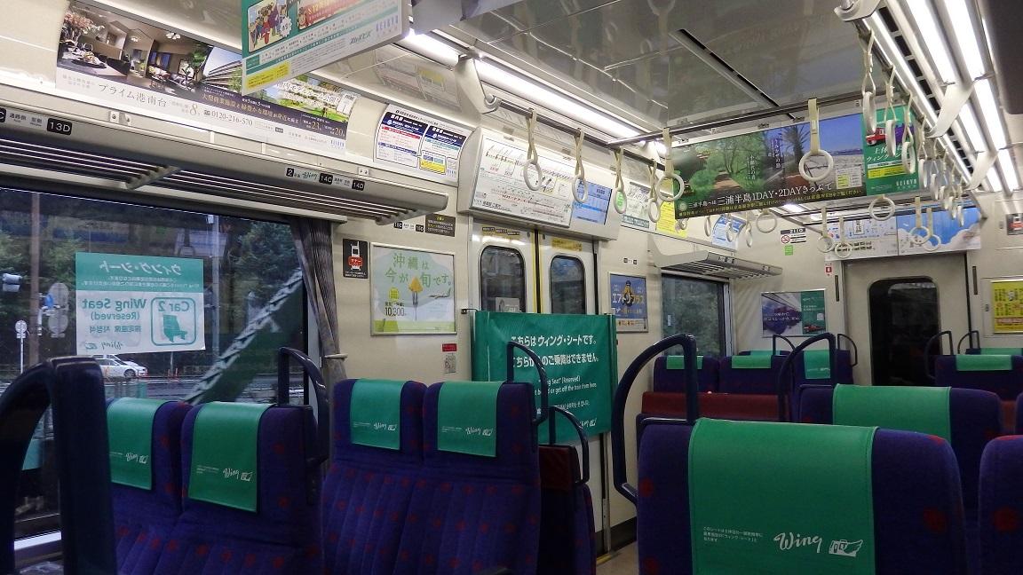 京急2100形車内(ウィング・シート設定車両)