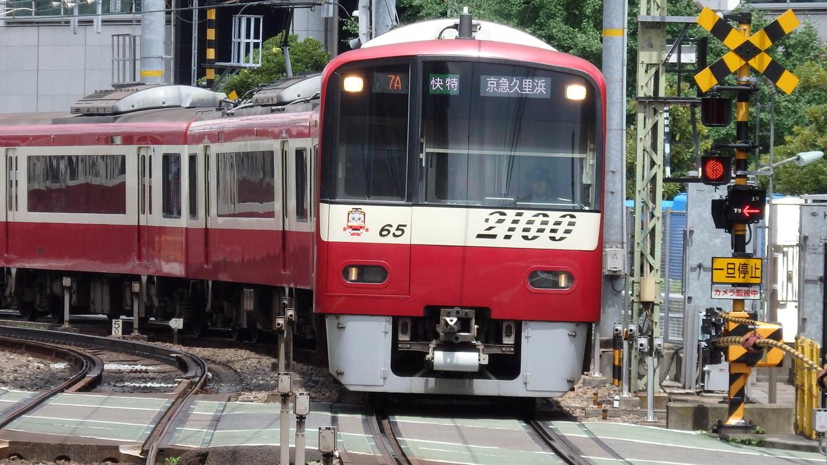 京急2100形2165編成