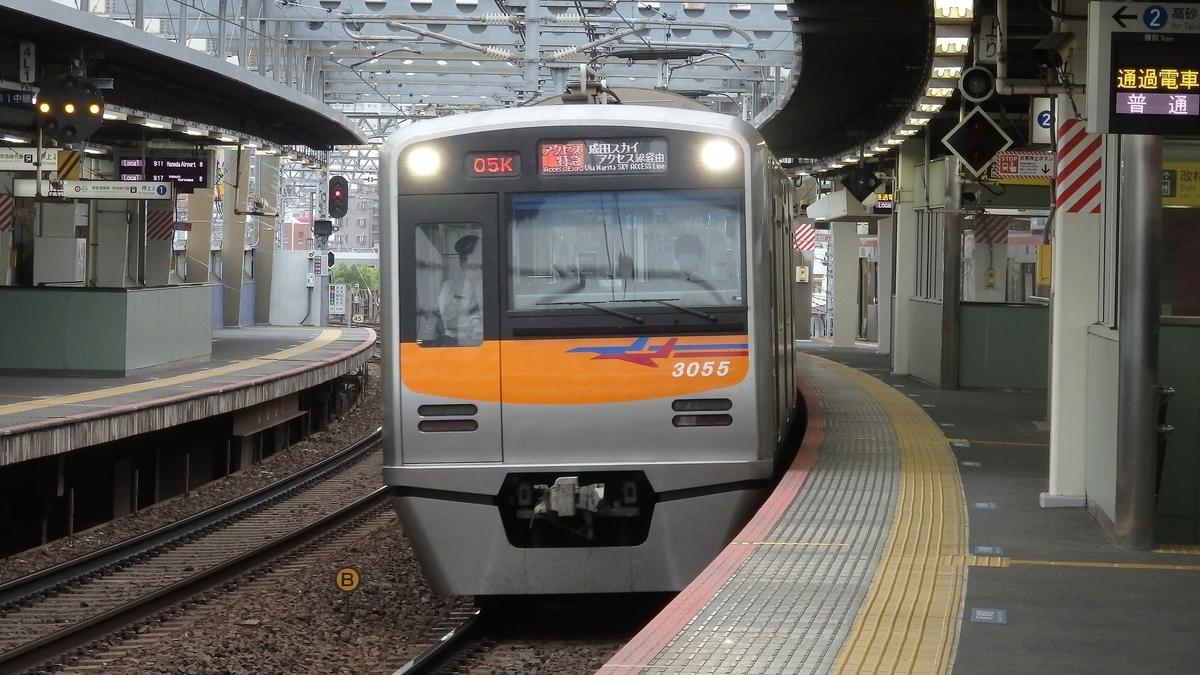 京成3000形3055編成