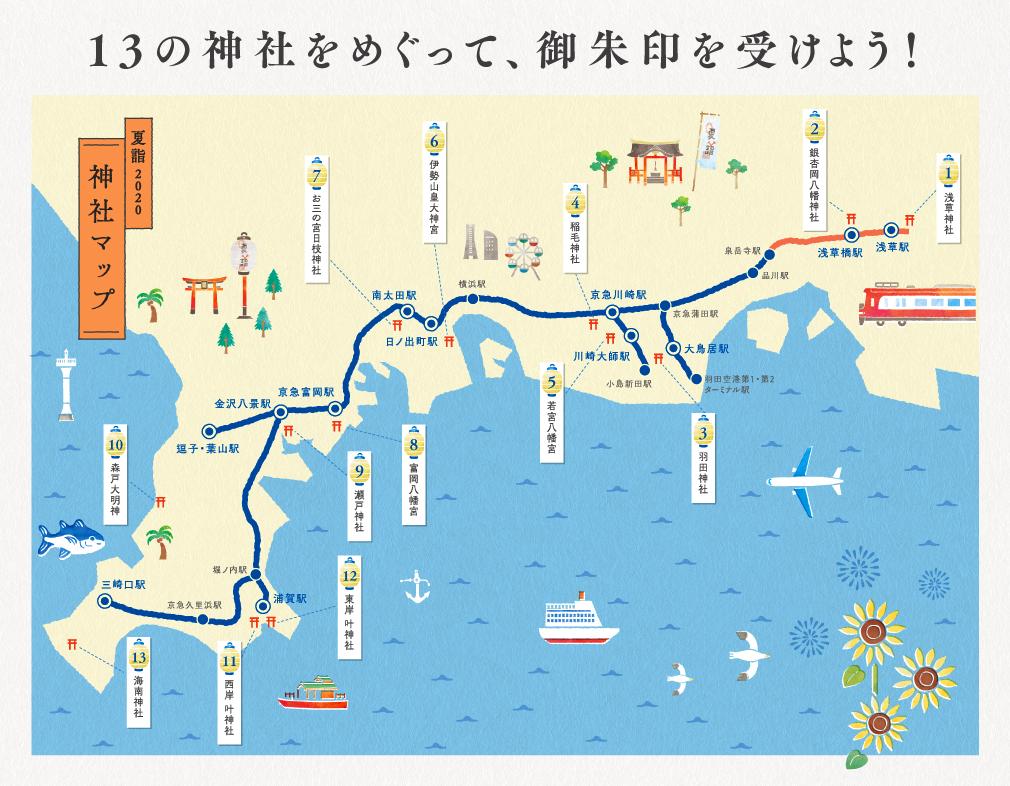 京急HP夏詣キャンペーンより(https://www.keikyu.co.jp/cp/natsumode2020/)
