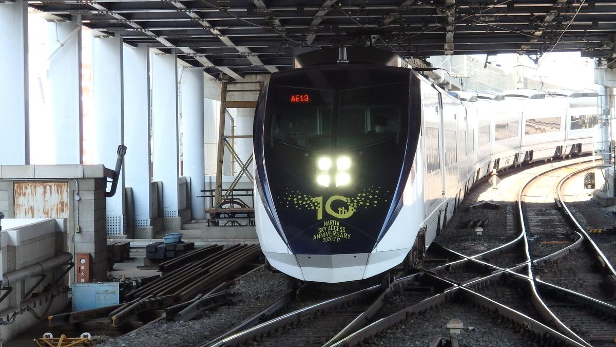 スカイライナー(青砥駅)成田スカイアクセス線開業10周年記念ヘッドマーク