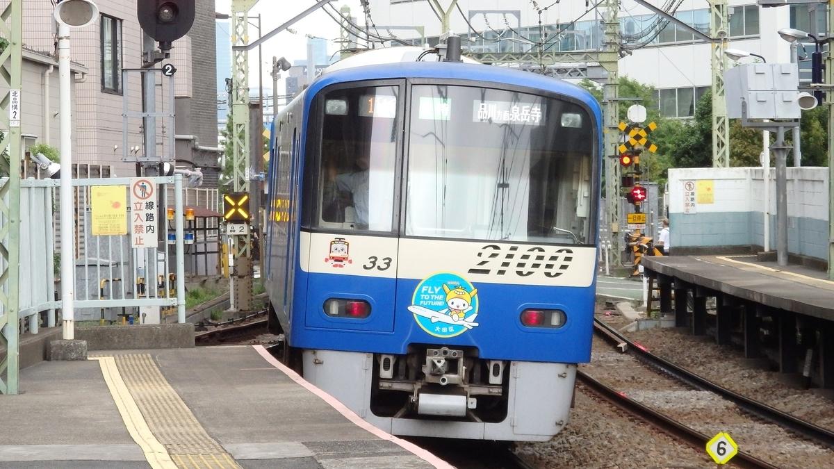 京急2100形2133編成(はねぴょん号ラッピング)