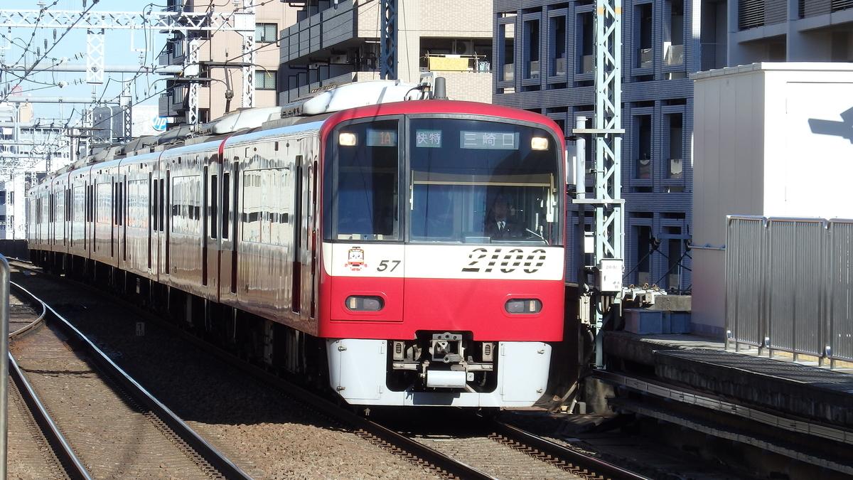 京急2100形2157編成