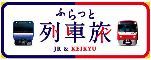 「JR&KEIKYU ふらっと列車旅(とれいん)」2社連携ロゴ